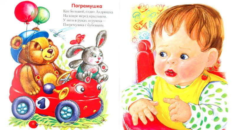 Иллюстрация 1 из 14 для Погремушка - Агния Барто   Лабиринт - книги. Источник: Лабиринт