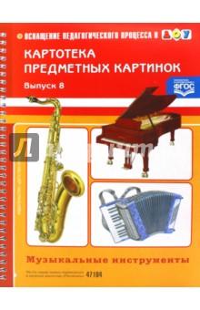 Музыкальные инструменты. ФГОС