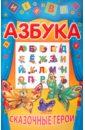 Захарова О. Азбука. Сказочные герои
