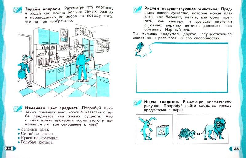 Иллюстрация 1 из 6 для Развитие творческого мышления. 7-8 лет. Рабочая тетрадь для младших школьников - Александр Савенков   Лабиринт - книги. Источник: Лабиринт