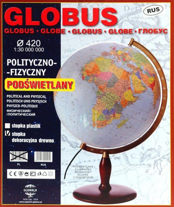 Иллюстрация 1 из 5 для Глобус физико-политический d=420 мм, настольный с подсветкой | Лабиринт - канцтовы. Источник: Лабиринт