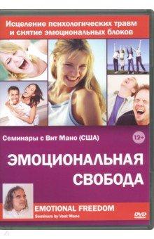Zakazat.ru: Эмоциональная свобода (DVD). Матушевский Максим