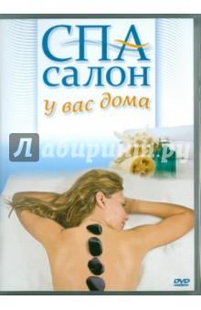 Спа салон у вас дома (DVD) акватерапия целебные свойства воды