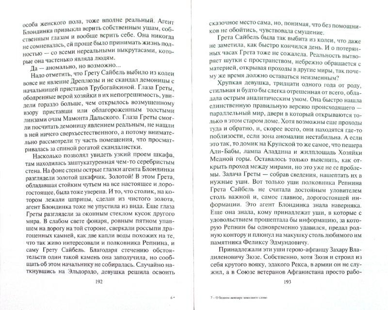 Иллюстрация 1 из 2 для О бедном вампире замолвите слово - Ирина Боброва | Лабиринт - книги. Источник: Лабиринт
