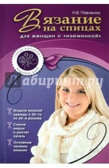 Вязание на спицах для женщин с изюминкой вязание на спицах для женщин с изюминкой
