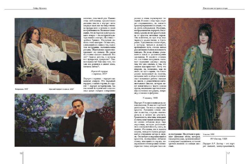 Иллюстрация 1 из 13 для Саида Афонина - Ирина Барсэл | Лабиринт - книги. Источник: Лабиринт