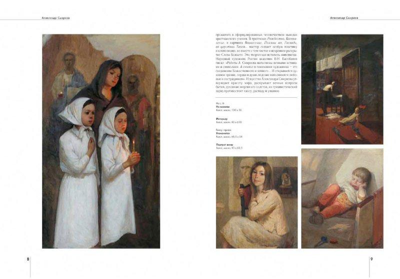 Иллюстрация 1 из 3 для Александр Смирнов - Людмила Кандалова | Лабиринт - книги. Источник: Лабиринт