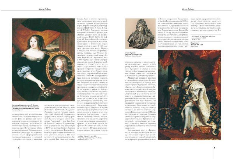 Иллюстрация 1 из 15 для Шарль Ле Брен - Елена Федотова   Лабиринт - книги. Источник: Лабиринт