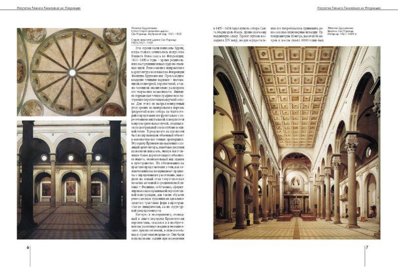Иллюстрация 1 из 16 для Искусство Раннего Ренессанса во Флоренции - Светлана Козлова | Лабиринт - книги. Источник: Лабиринт