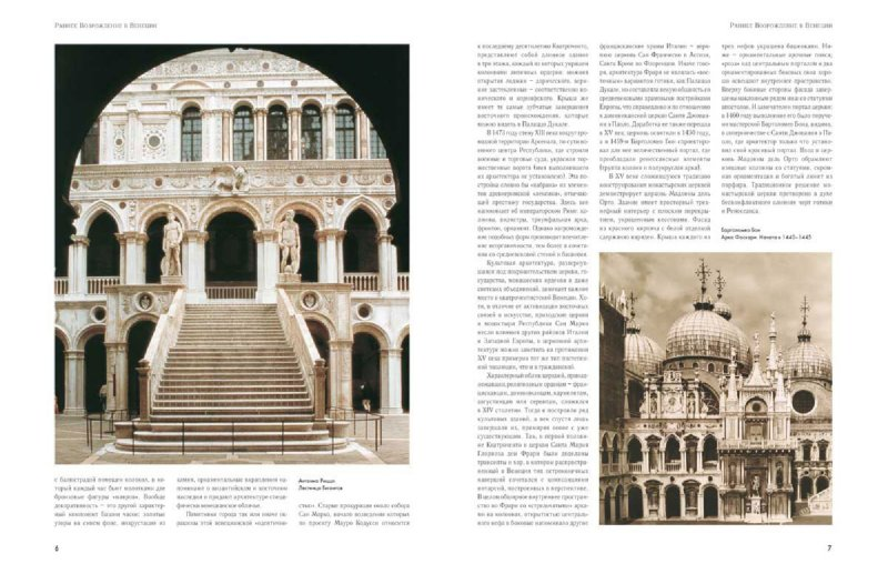 Иллюстрация 1 из 15 для Раннее Возрождение в Венеции - С. Козлова   Лабиринт - книги. Источник: Лабиринт