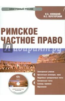 Римское частное право. Электронный учебник (CD) коллектив авторов римское частное право