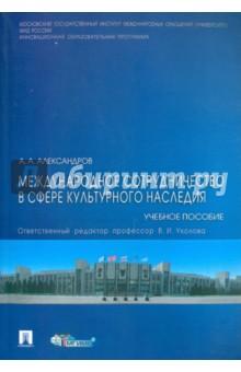 Международное сотрудничество в сфере культурного наследия: учебное пособие
