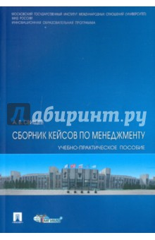 Сборник кейсов по менеджменту. Учебно-практическое пособие