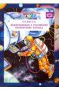 Дерягина Людмила Борисовна Дошкольникам о Российских покорителях космоса. ФГОС