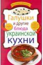 Галушки и другие блюда украинской кухни лучшие рецепты украинской кухни