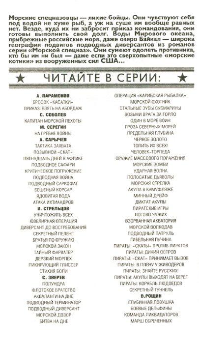 Иллюстрация 1 из 6 для Атака ихтиандров - Анатолий Сарычев | Лабиринт - книги. Источник: Лабиринт