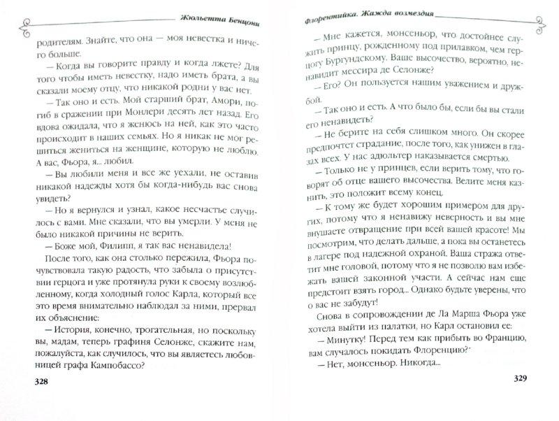 Иллюстрация 1 из 7 для Флорентийка. Жажда возмездия - Жюльетта Бенцони   Лабиринт - книги. Источник: Лабиринт