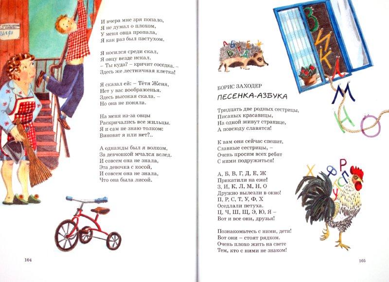Иллюстрация 1 из 11 для Большая хрестоматия поэзии для детей | Лабиринт - книги. Источник: Лабиринт
