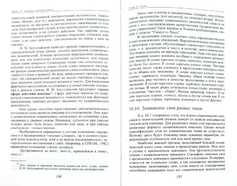 Иллюстрация 1 из 16 для Семантика - Максим Кронгауз | Лабиринт - книги. Источник: Лабиринт