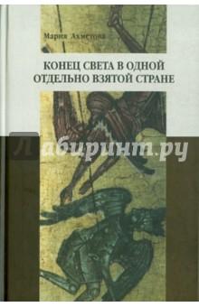 Конец света в одной отдельно взятой стране: Религиозные сообщества постсоветской России