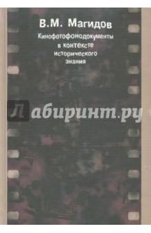 Кинофотофонодокументы в контексте исторического знания атаманенко и шпионское ревю