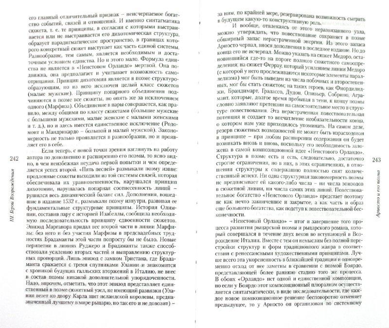 Иллюстрация 1 из 14 для Литература Италии. Темы и персонажи - Михаил Андреев   Лабиринт - книги. Источник: Лабиринт
