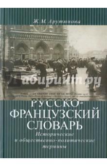 Русско-французский словарь: исторические и общественно-политические термины