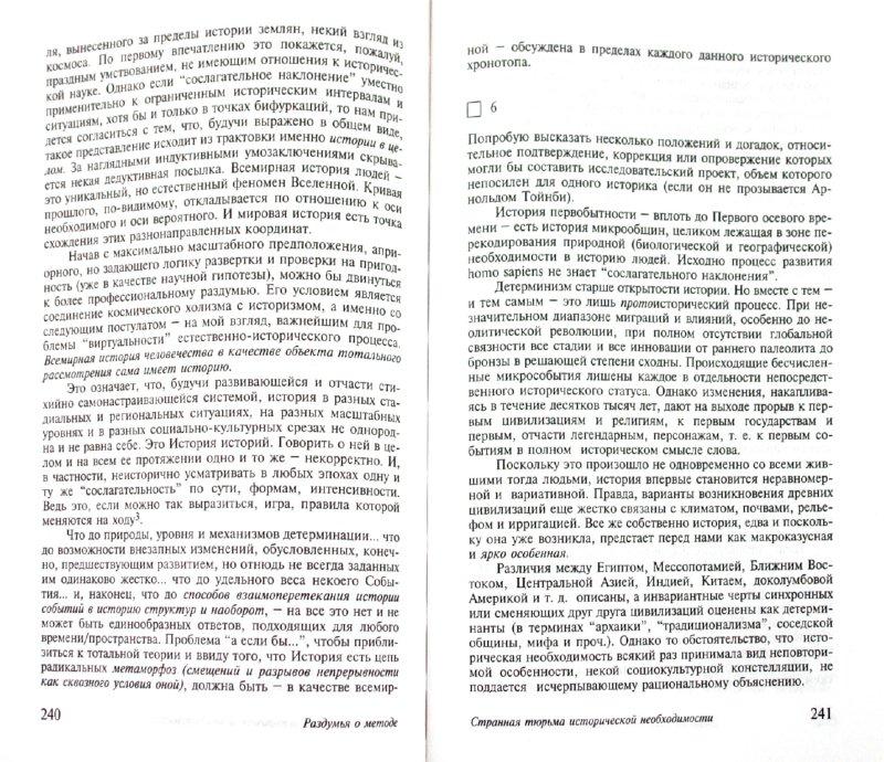 Иллюстрация 1 из 13 для Пристрастия. Избранные эссе и статьи о культуре - Леонид Баткин | Лабиринт - книги. Источник: Лабиринт
