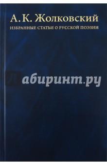 Избранные статьи о русской поэзии: Инварианты, структура, стратегии, интертексты