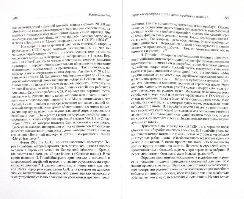 Иллюстрация 1 из 5 для Идиш: язык и культура в Советском Союзе   Лабиринт - книги. Источник: Лабиринт