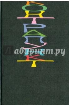 Контрапункт. Книга статей памяти Г. А. Белой