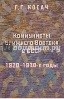 Коммунисты Ближнего Востока в СССР: 1920-30-е г. александр высоцкий демократизация ближнего востока в 2000 е годы