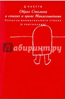 Образ Сталина в стихах и прозе Мандельштама: Попытка внимательного чтения (с картинками)
