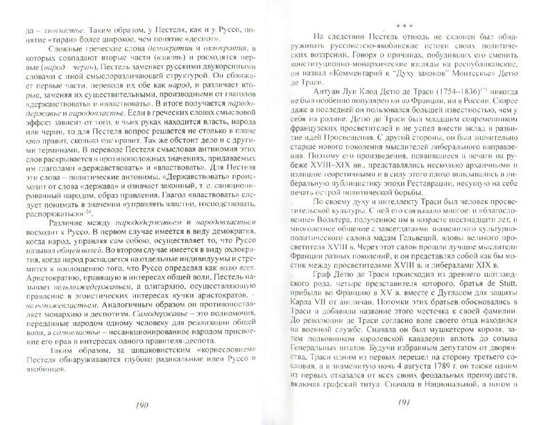 Иллюстрация 1 из 7 для Декабристы и Франция - Вадим Парсамов | Лабиринт - книги. Источник: Лабиринт