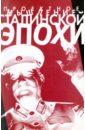 цена на Проектное мышление сталинской эпохи