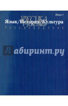 Россика. Русистика. Россиеведение. Книга 1. Язык, история, культура.