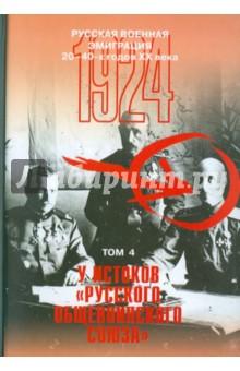 Русская военная эмиграция 20-40-х годов XX в.: Документы и материалы. Том 4.