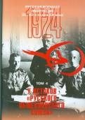 Русская военная эмиграция 20-40-х годов XX в. Документы и материалы. Том 4