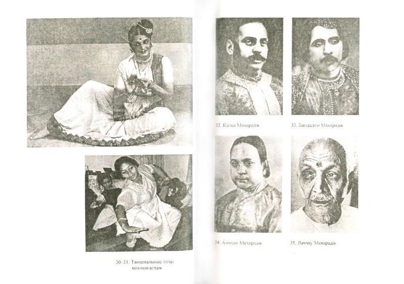 Иллюстрация 1 из 4 для Индийский танец - искусство преображения - Светлана Рыжакова | Лабиринт - книги. Источник: Лабиринт