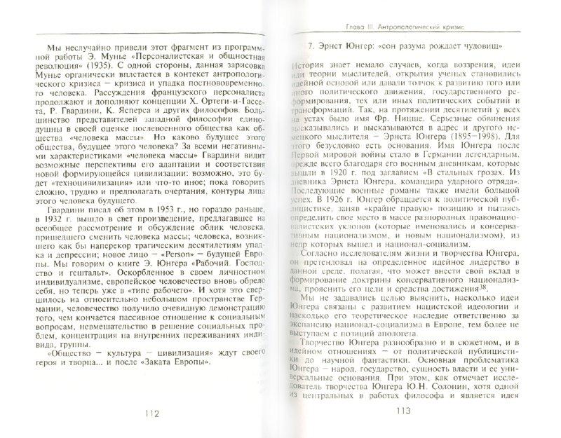 Иллюстрация 1 из 5 для Парадоксы кризисного сознания - Татьяна Сидорина | Лабиринт - книги. Источник: Лабиринт