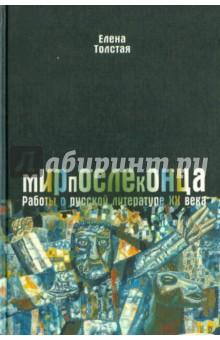 Мирпослеконца: работы о русской литературе ХХ века