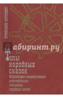 Книга народных сказок: структурно-семантическая классификация литовских народных сказок. Часть 1