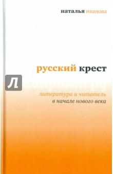 Русский крест. Литература и читатель в начале века заметки о россии
