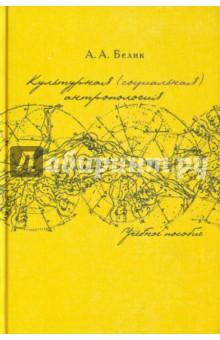 Культурная (социальная) антропология. Учебное пособие