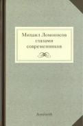 Михаил Ломоносов глазами современников