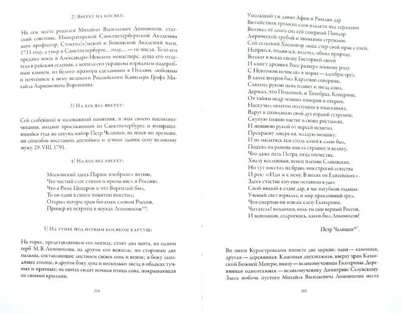 Иллюстрация 1 из 11 для Михаил Ломоносов глазами современников | Лабиринт - книги. Источник: Лабиринт