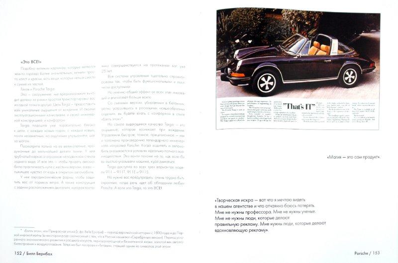 Иллюстрация 1 из 5 для Библия Билла Бернбаха: история рекламы, которая изменила рекламный бизнес - Бернбах, Левенсон | Лабиринт - книги. Источник: Лабиринт