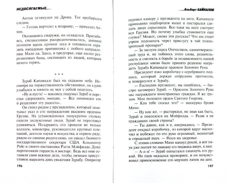Иллюстрация 1 из 2 для Недосягаемые - Альберт Байкалов | Лабиринт - книги. Источник: Лабиринт