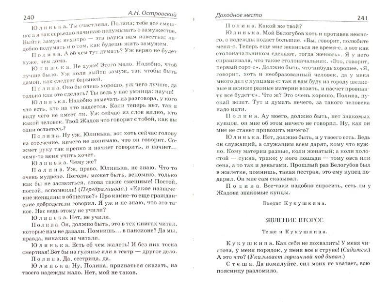 Иллюстрация 1 из 25 для Доходное место: пьесы - Александр Островский | Лабиринт - книги. Источник: Лабиринт