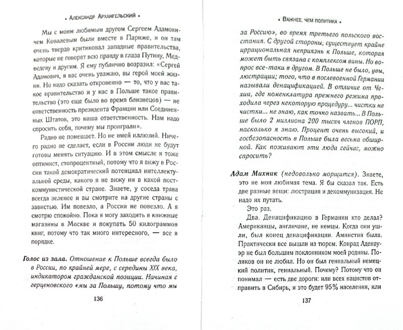 Иллюстрация 1 из 7 для Важнее, чем политика - Александр Архангельский   Лабиринт - книги. Источник: Лабиринт
